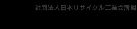 久保田鉄鋼株式会社